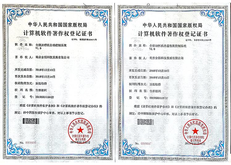 ji算机ruan件著作权登记证书
