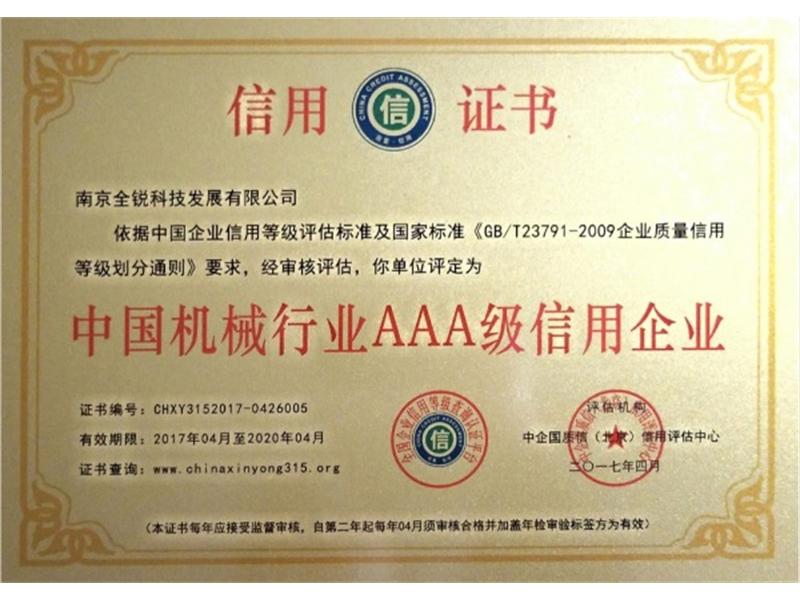 AAAxin用证书